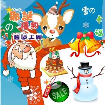 2018聖誕節禮物專區 客製化禮品目錄
